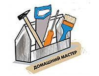 Мастер для вашего дома Дзержинский, р.п. Городище
