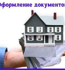 Оформление недвижимости в Новой Москве