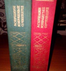 Пушкин 2 тома