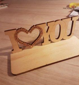 """Деревянная подставка """"I Love You""""."""