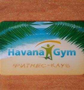 """Карта в фитнес-клуб """"Havana Gym"""""""