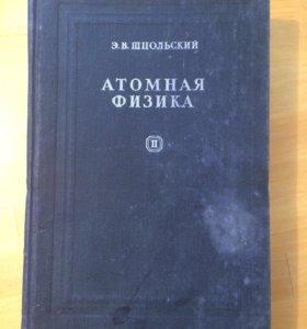 Э.В.Шпольский «Атомная физика»1950 год