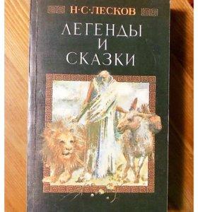 """С.Н.Лесков """"Легенды и сказки"""""""