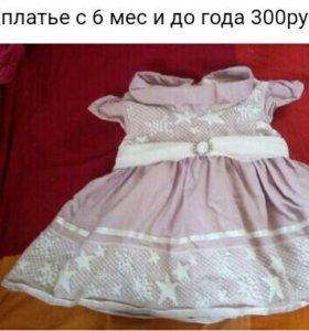 Платье с 6 мес.и до года может