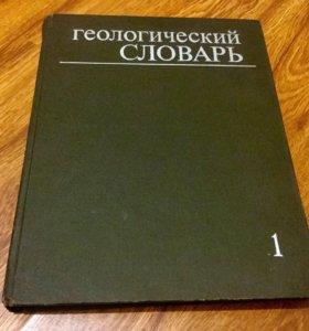 «Геологический словарь» 1973г. Том 1 (А-М)