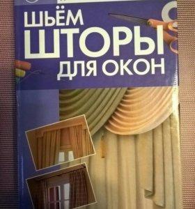 """Книга """"Шьем шторы для окон"""""""