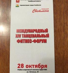 2 билета на Фитнес-форум