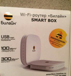 Wi-Fi-роутер ,,Билайн''