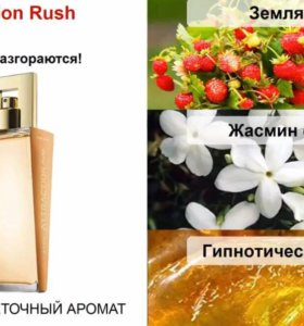 Avon Attraction Rush for Her