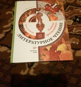 Учебники 1-ый класс