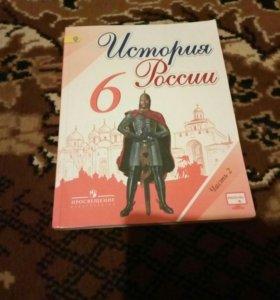 Учебник История России 1-2 часть 6-ой класс