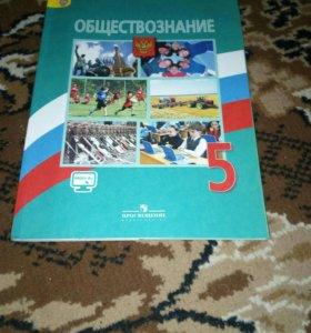 Учебник Обществознание 5-ый класс
