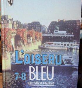 """Учебник по французскому языку """"Loiseau bleu"""""""