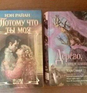 Книги Романы о любви