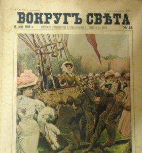 "Раритет! Журнал ""Вокруг света"", царская Россия!"