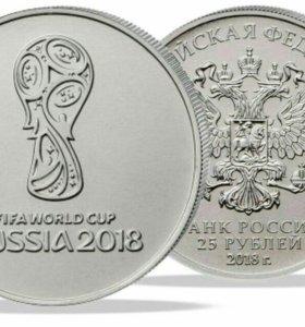 25 рублевая монета