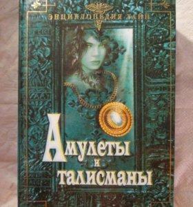 Энциклопедия тайн.Амулеты и талисманы