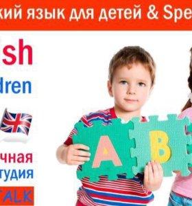 Репетитор английского языка для детей 👬👫👭🇬🇧