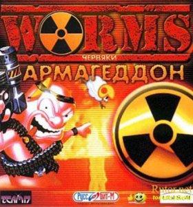 worms червяки армагеддон компьютерная игра