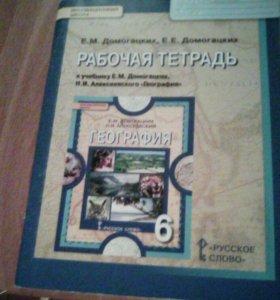 Рабочая тетрадь по географии