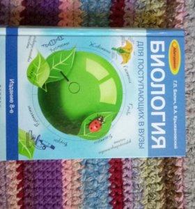 Книги для подготовки к ЕГЭ по биологии