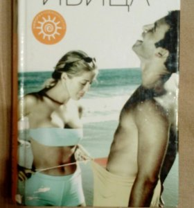 Книга Ибица