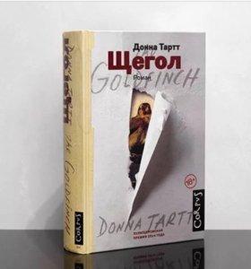 Книга Щегол Донна Тартт