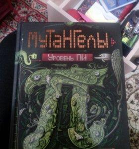 Книга мутаншелы