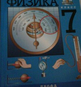 Физика 7 кл