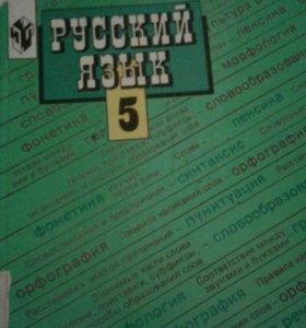 Русский язык 5 класса