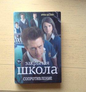"""Книга """" Закрытая Школа """""""