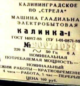 Гладильный комбайн Калинка-1