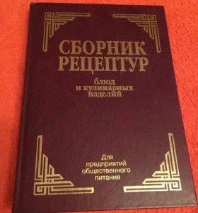 Сборник рецептур блюд, Здобнов и Цыганенко