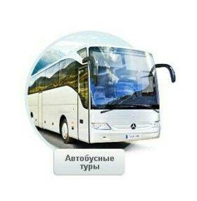 Продам автобусные туры по вашему маршруту !