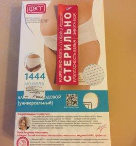 Продам новый бандаж для беременных