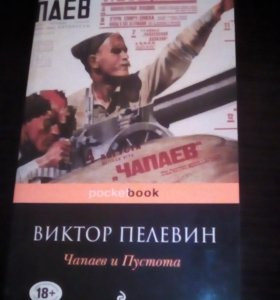 Виктор Пелевин: Чапаев и пустота