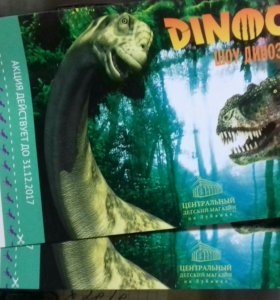 Два детских билета DINOCLUB Шоу динозавров