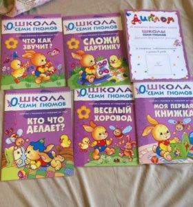 Школа семи гномов 0+ детские книги