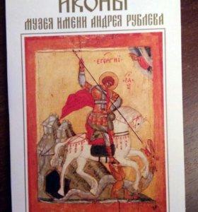 Тематический набор открыток периода СССР - 1991год