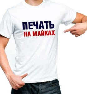 Белые футболки с фото и принтами!