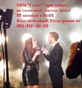Уроки вокала в центре Москвы!)