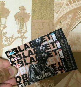 Билет на Obladaet 21 октября