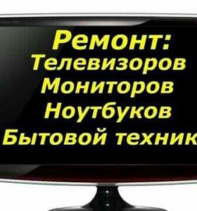 Ремонт телевизоров,на дому