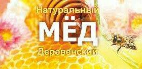 Натуральный мед!!!! Со своей пасики
