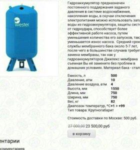 Бак гидроаккомулятор 500л