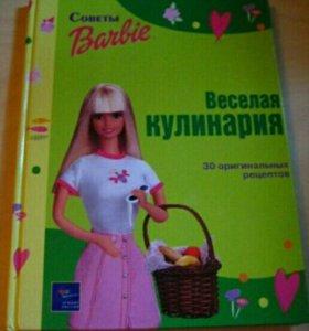 Новая книжка для девочек барби