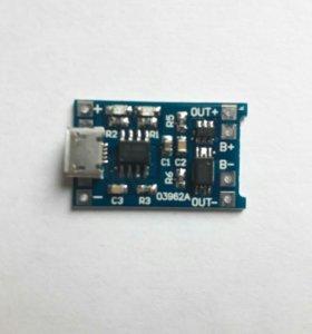 Модуль для зарядки (батареи, li-ion аккумуляторов)