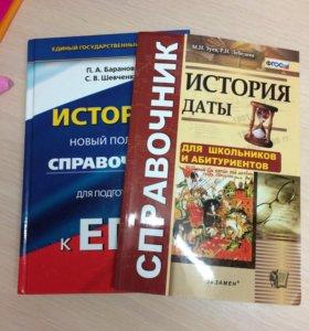Справочники по истории