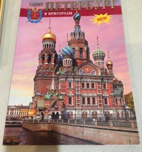 Альбом «Санкт-Петербург и пригороды,160 страниц.
