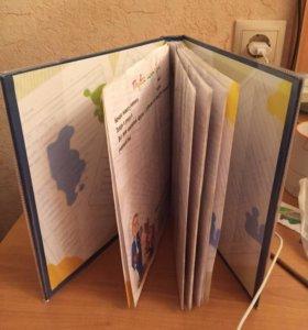 Альбом, дневник